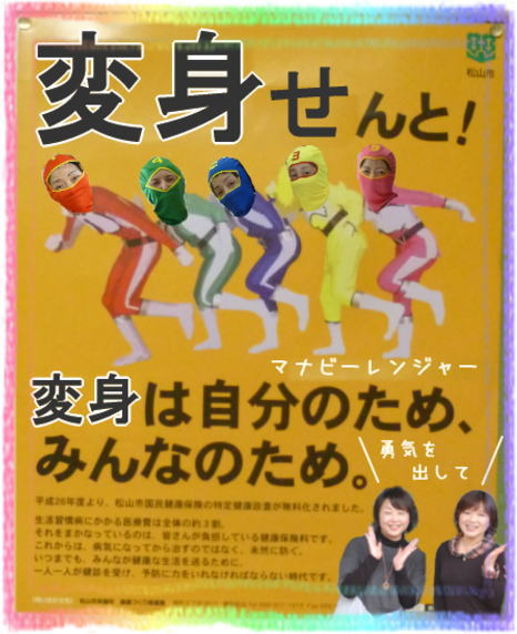 マナビーポスター3