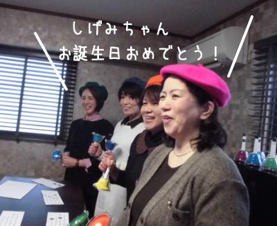 0329しげみちゃん1
