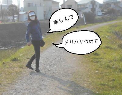 ウォーキング2