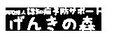 げんきブログ
